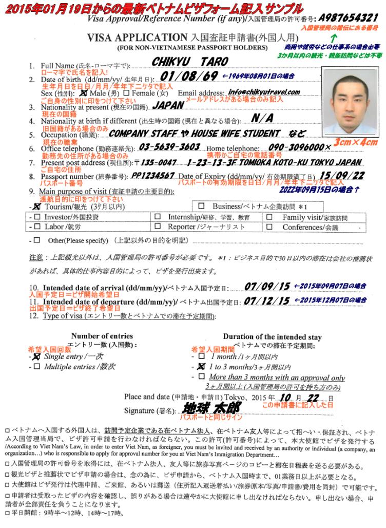 ベトナム査証申請書記入例、ベトナム観光・商用・親族訪問3 ...